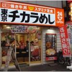 東京チカラめしが閉店売却!ステマ疑惑で三光マーケが倒産の危機?