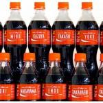 コカコーラネームボトルの名前一覧は?作成イベントをチェック!