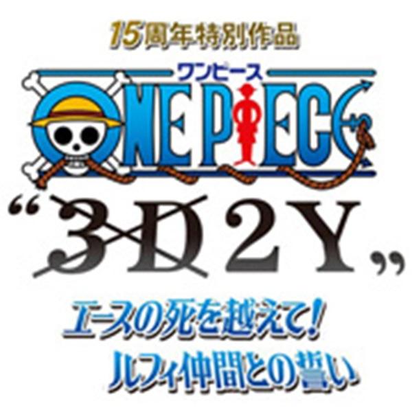 ワンピース 3d2y 動画