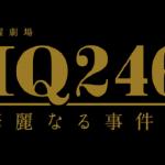 IQ246二話!黒幕13の正体は監察医の森本朋美役の中谷美紀か!?