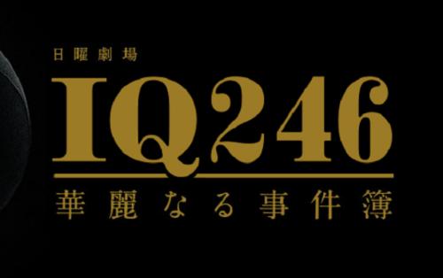 iq2462-1