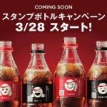コカコーラのスタンプボトルのデザイン一覧やCMをチェック!