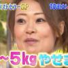 eikoのダイエットやストレッチの方法は?本名やヨガ教室も調査!