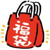 フォーエバー21福袋2017の中身ネタバレ!予約や発売日も調査!