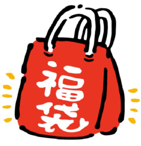 f21hukubukuro1