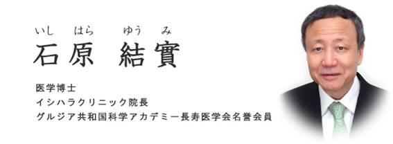 isiharayuumi1