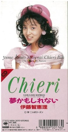 itochieri4