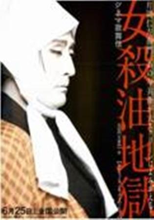 kataokanizaemon3