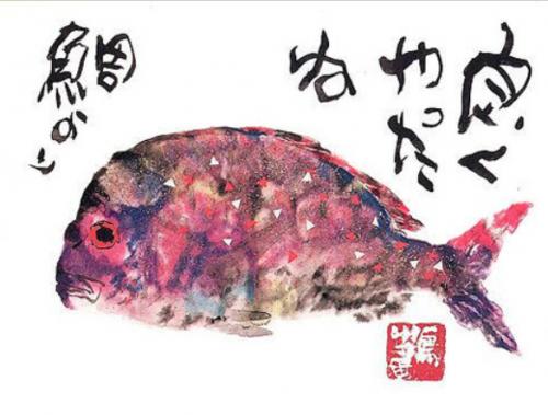kataokaturutarou6