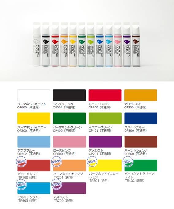 maskingcolor2