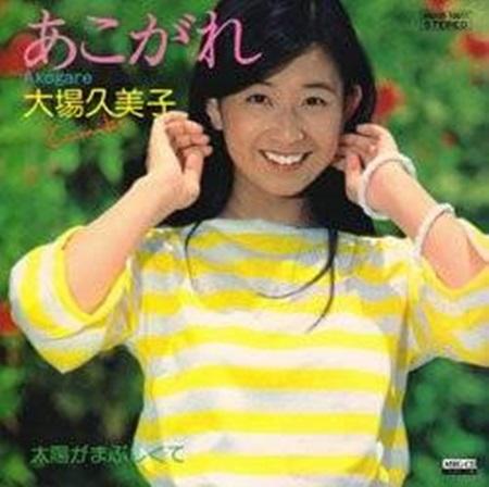 黄色のボーダーシャツの大場久美子