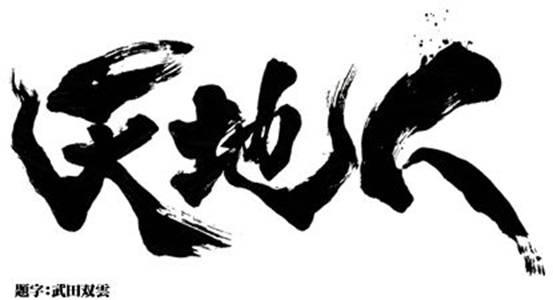 takedasouun-sakuhin