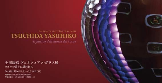 tuchidayasuhiko3